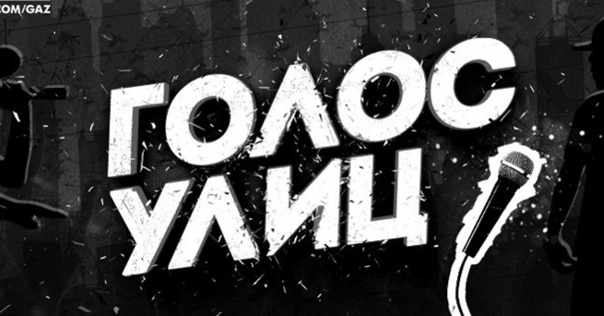 """В социальной сети """"ВКонтакте"""" состоялась премьера шоу """"Голос улиц"""""""