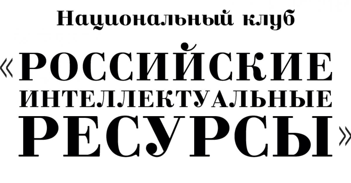 """В Санкт-Петербурге проходит образовательный конвент """"100-балльники - Российские интеллектуальные ресурсы»"""