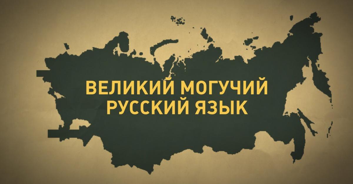 Ресурс «Русский язык за рубежом» крайне востребован