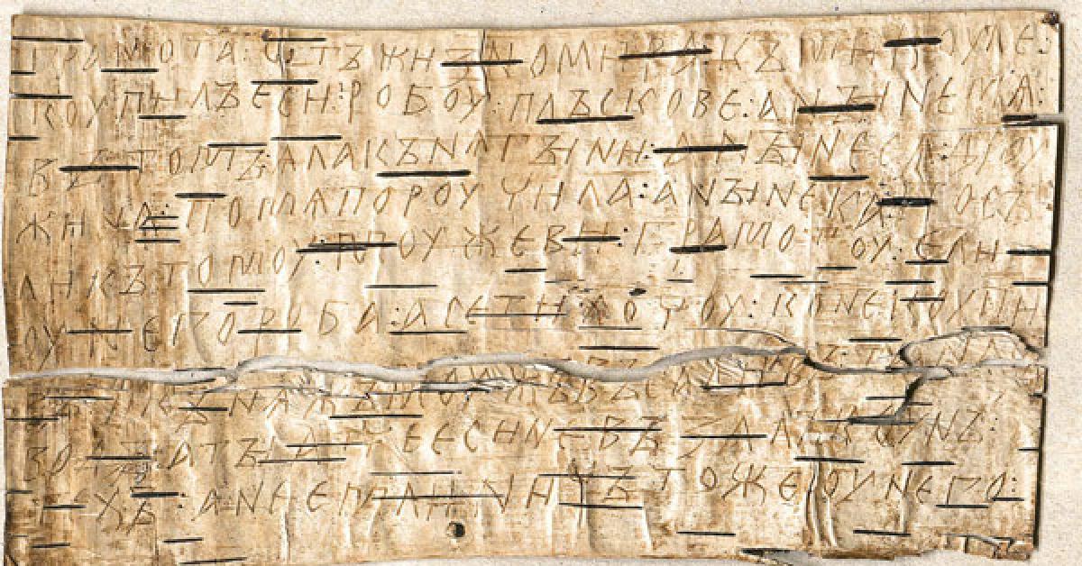 Археологи нашли средневековую грамоту с ошибками