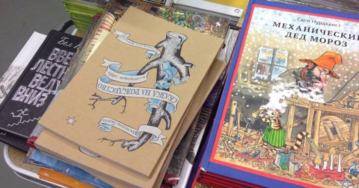 В Москве пройдет распродажа книг
