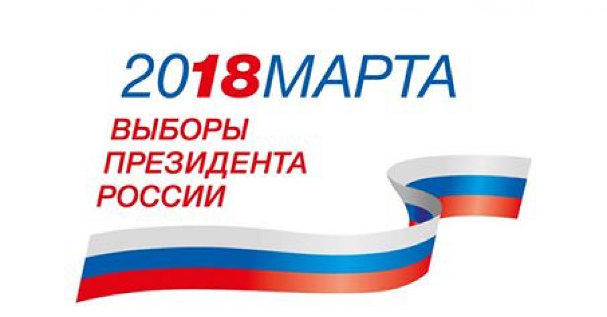 Как выглядит логотип президентских выборов 2018 года?