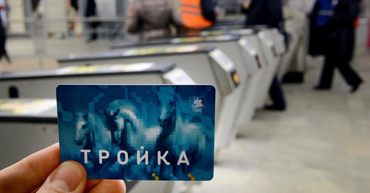 Увеличилась стоимость проезда на общественном транспорте в Москве