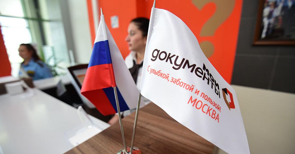 Первый флагманский центр Госсуслуг начал свою работу в Москве