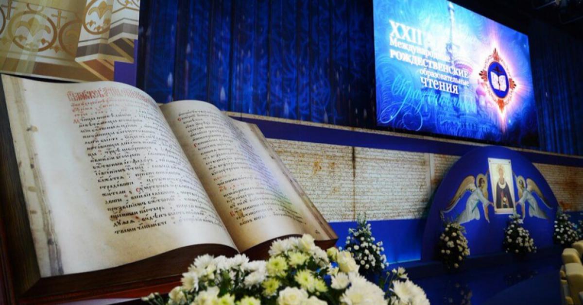 В Москве открылись XXVI Международные Рождественские образовательные чтения