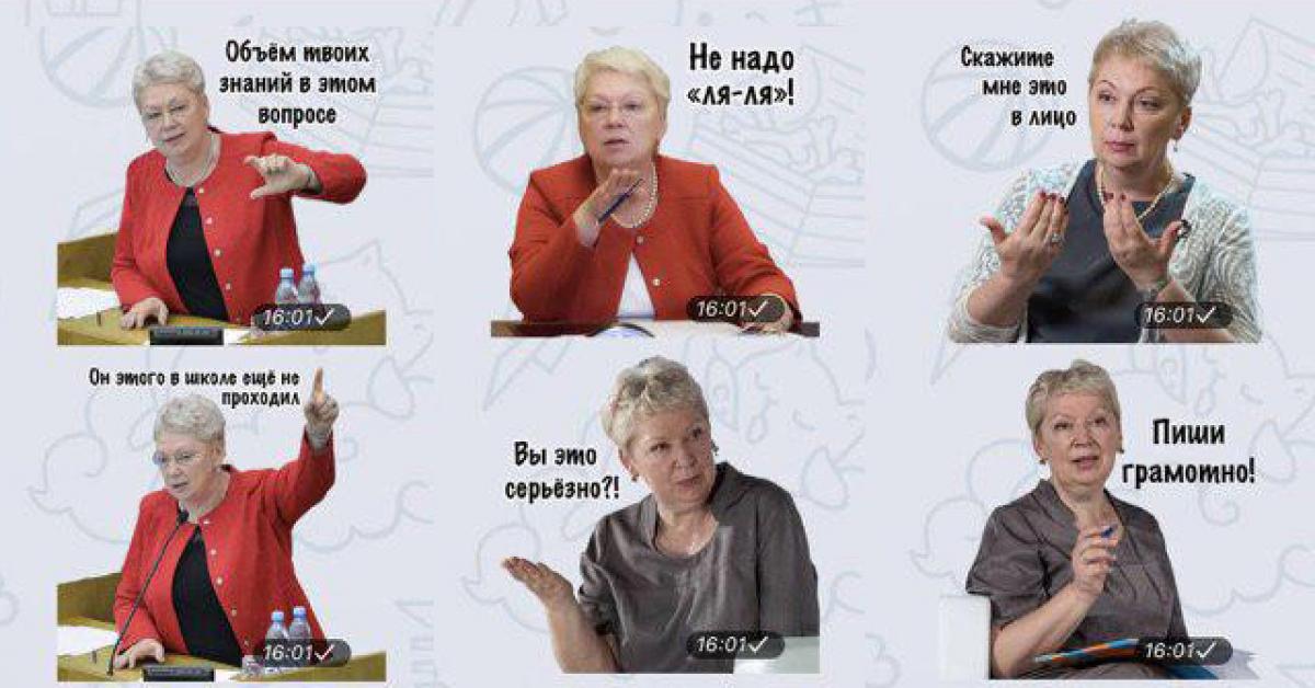 """""""Не надо ля-ля!"""": Минобрнауки выпустило стикерпак с Васильевой"""