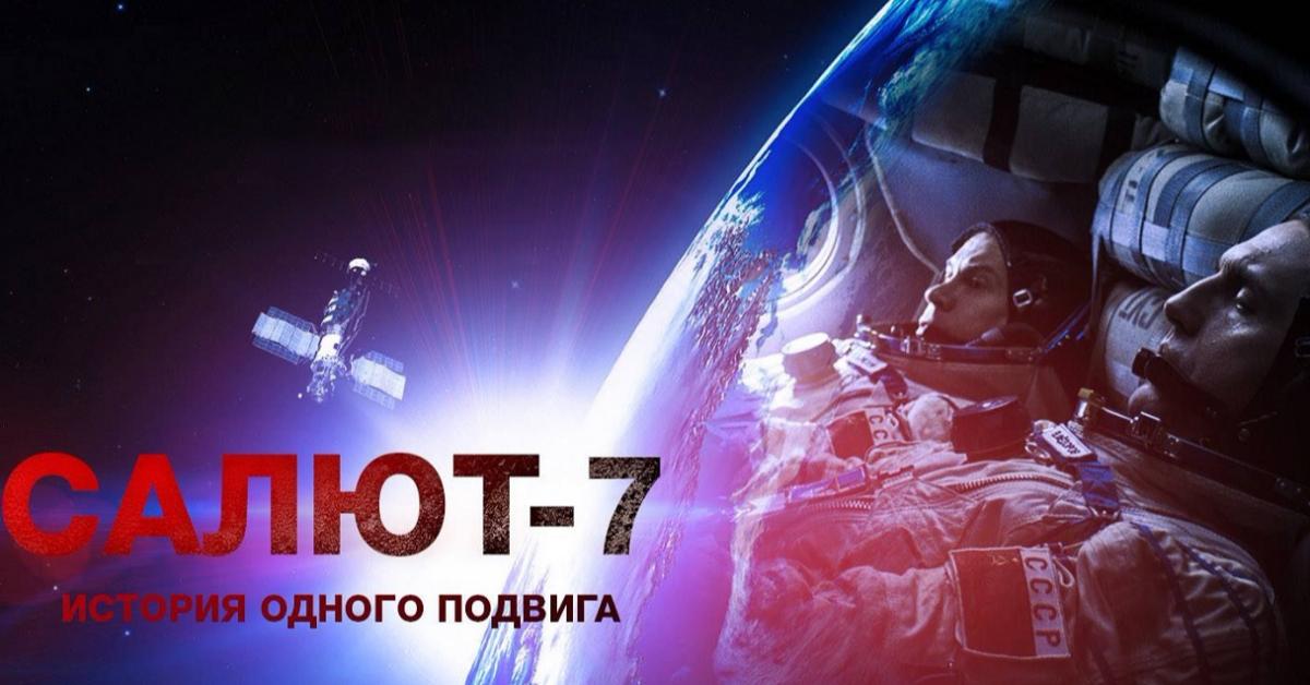 Картина «Салют-7» получила «Золотого орла» как лучший фильм года