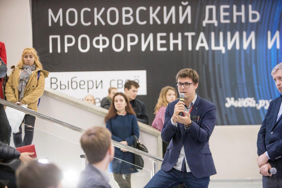 Московский день профориентации 2017