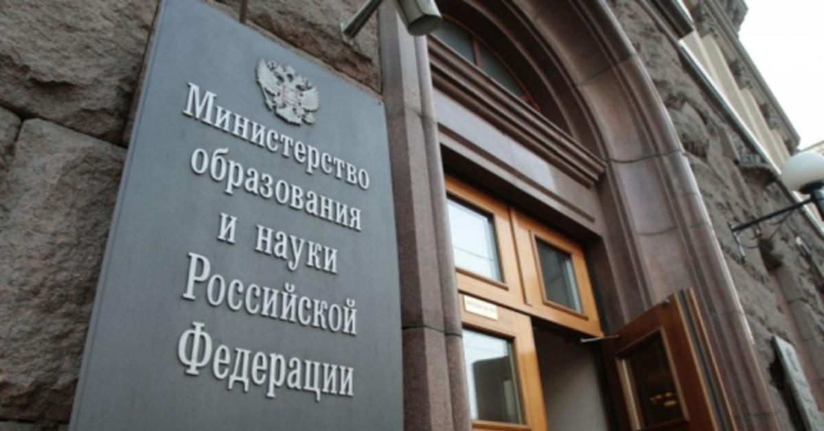 Рособрнадзор лишил лицензий два московских вуза