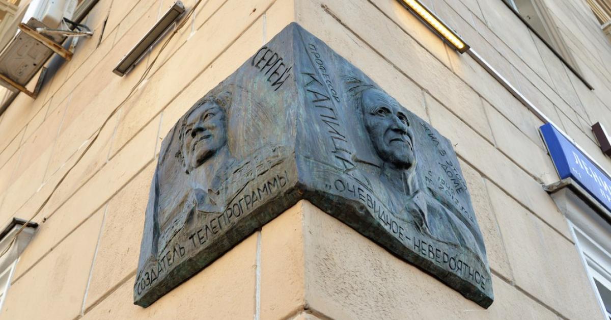 В Москве появилась памятная доска Сергею Капице