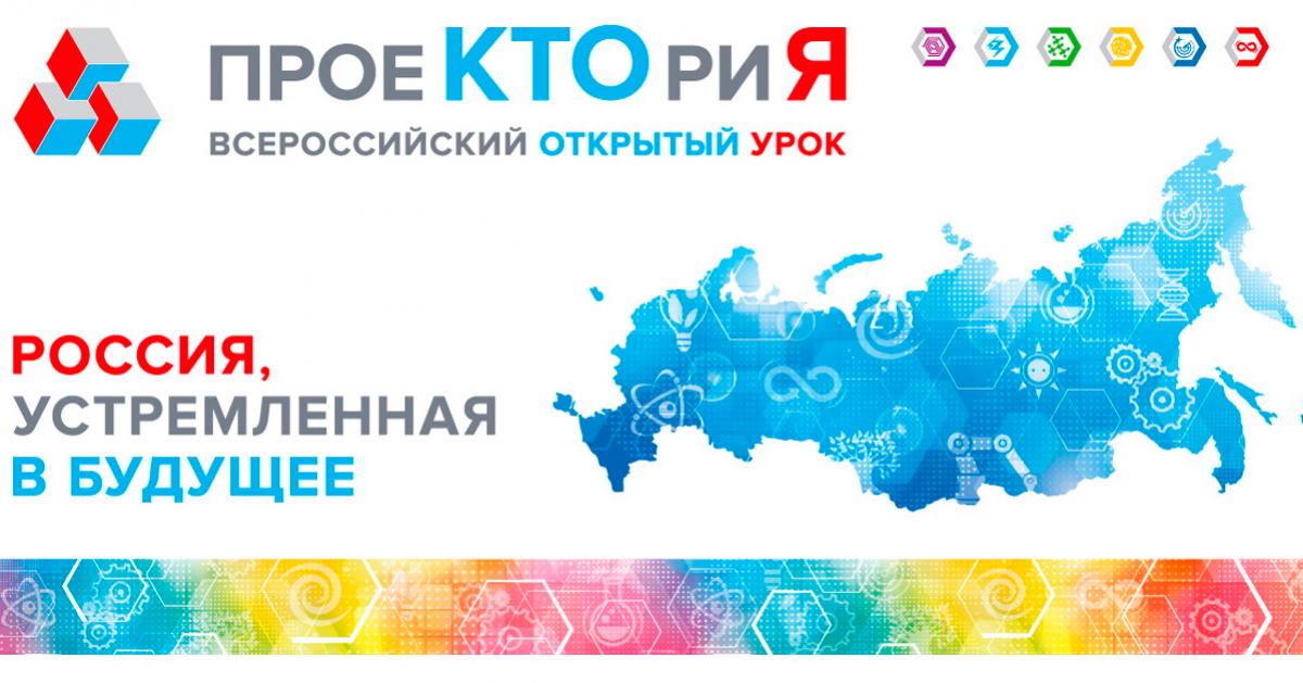 Всероссийский открытый урок «Дом, в котором хочется жить»