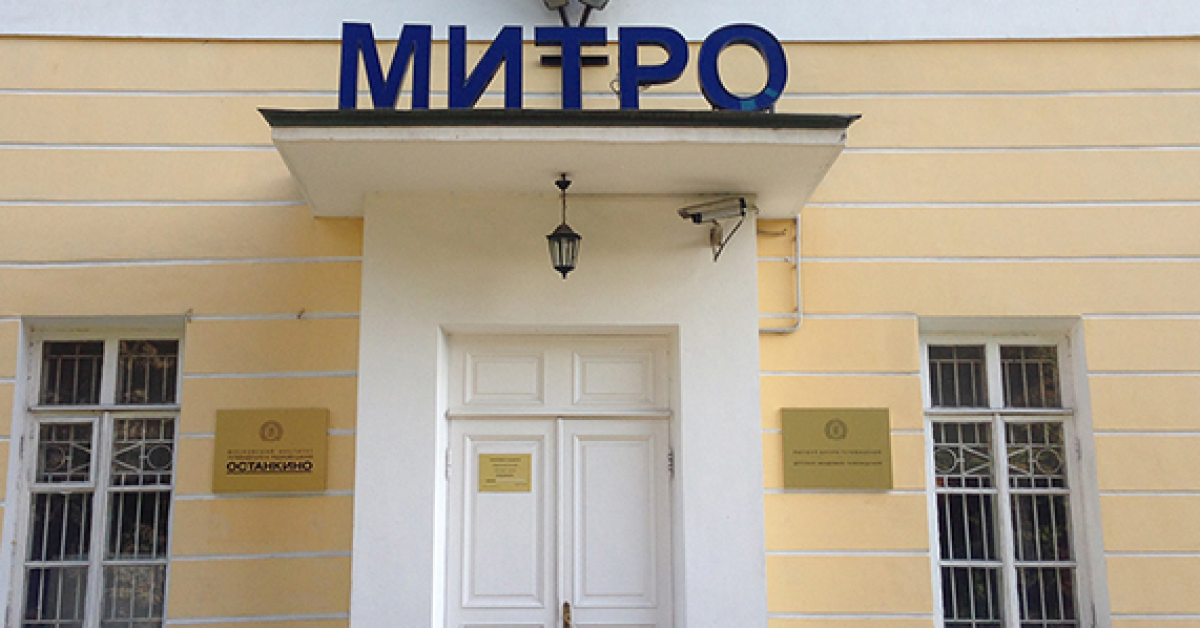 Рособрнадзор приостановил лицензию МИТРО