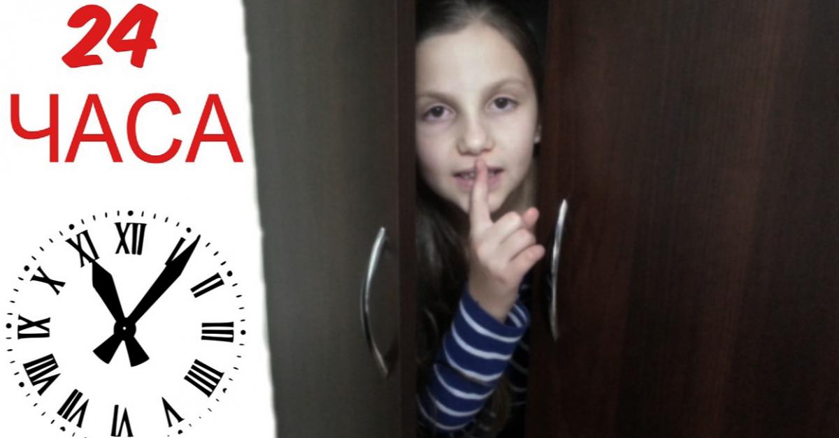 Опасный Youtube-тренд подростков: «24 часа челлендж»