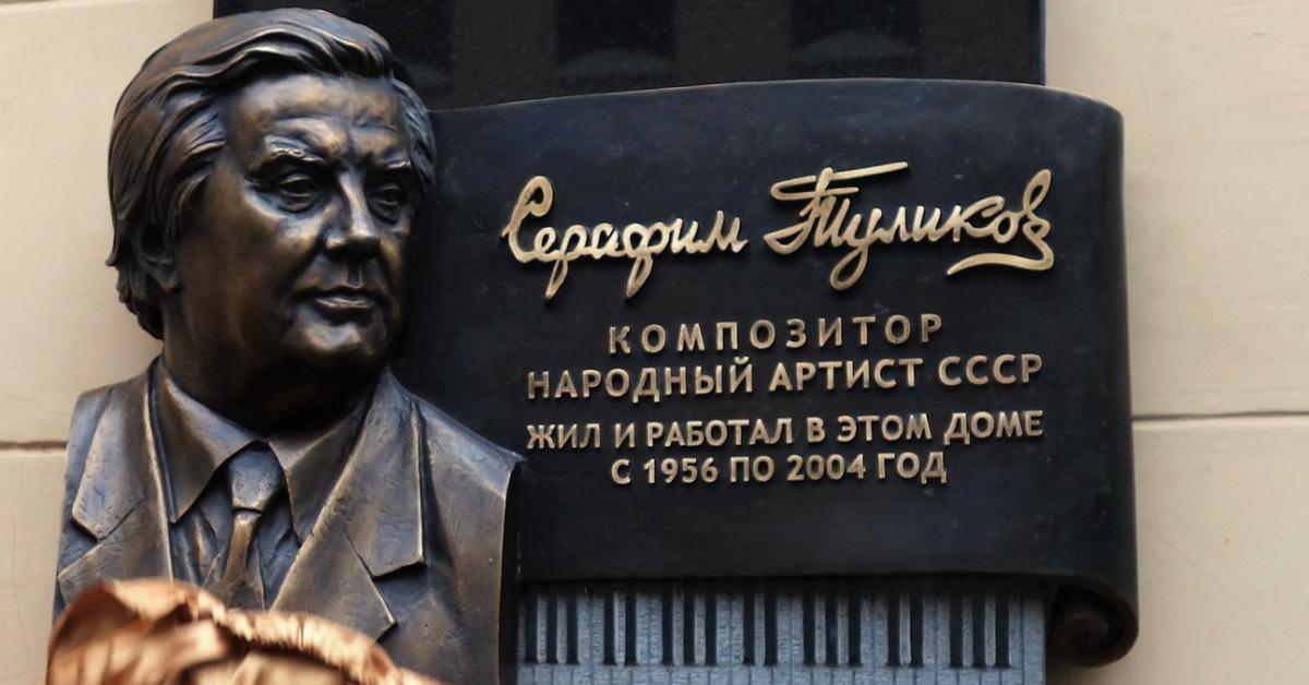 В Москве открылась мемориальная доска известному композитору