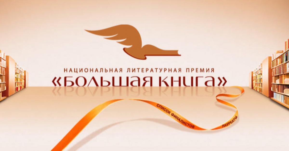Названы номинанты на премию «Большая книга»