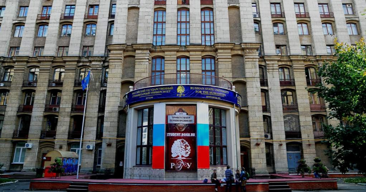 Минобрнауки закрыло два филиала РГГУ
