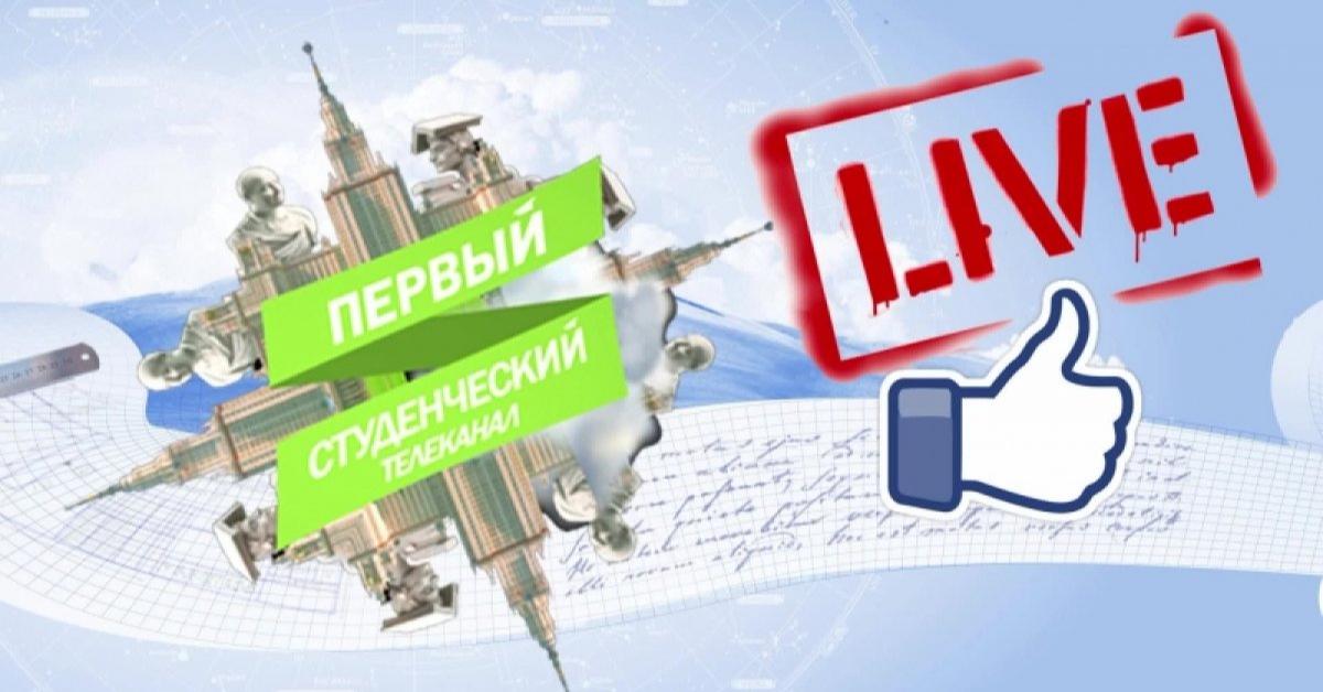 В России набирает популярность Первый студенческий телеканал