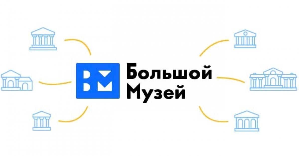 """""""Большой музей"""": теперь экспозиции музеев будут доступны онлайн"""