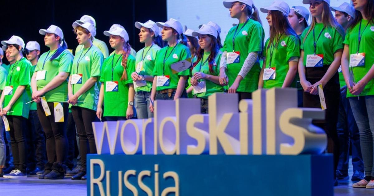 Стартует чемпионат WorldSkills Russia–2018