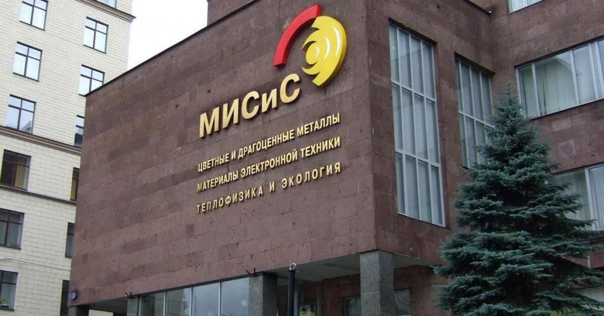 НИТУ «МИСиС» будет сотрудничать с немецкой металлургической компанией