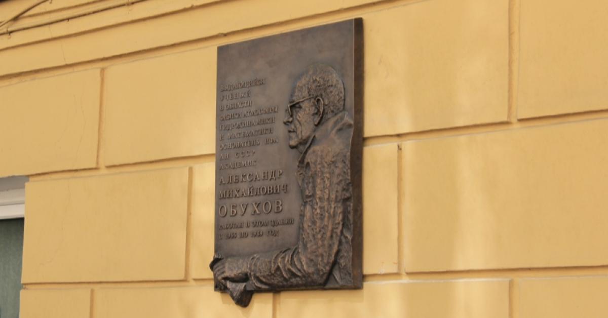 Мемориальная доска геофизику А.М. Обухову появилась в Москве