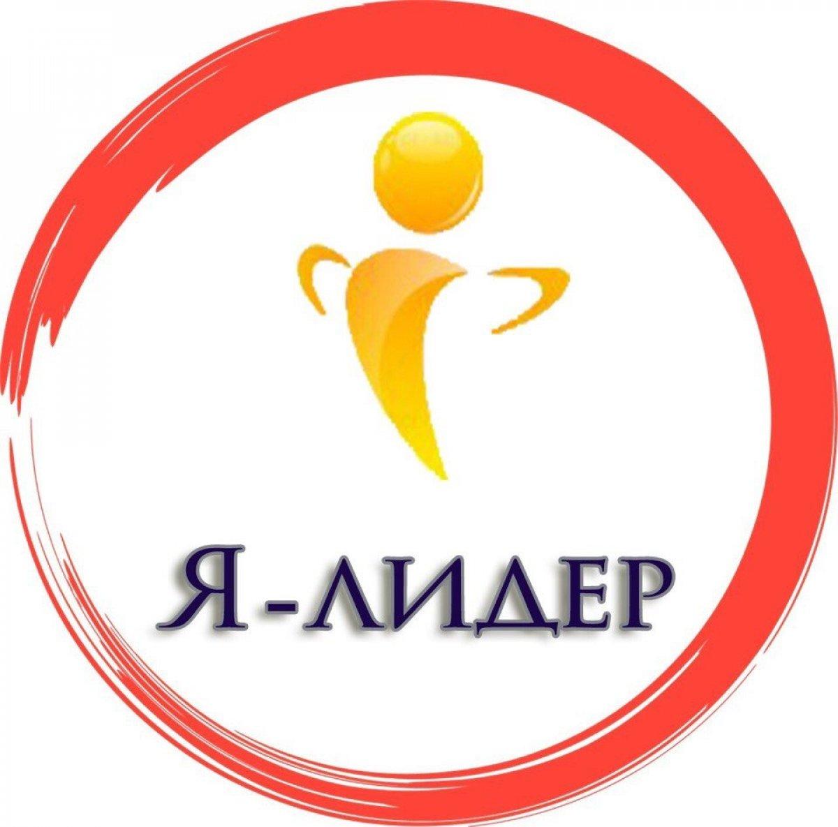 Картинки по запросу «Я – лидер»