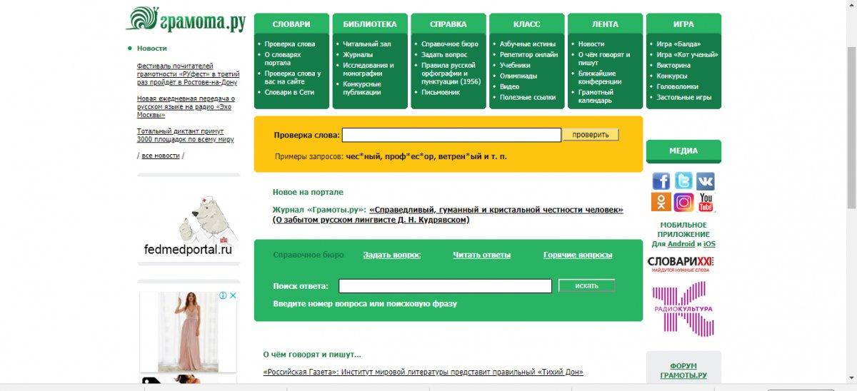 "Сайт ""Грамота.ру"""