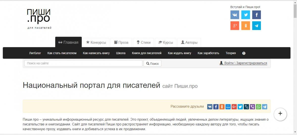 """Сайт """"Пиши.про"""""""