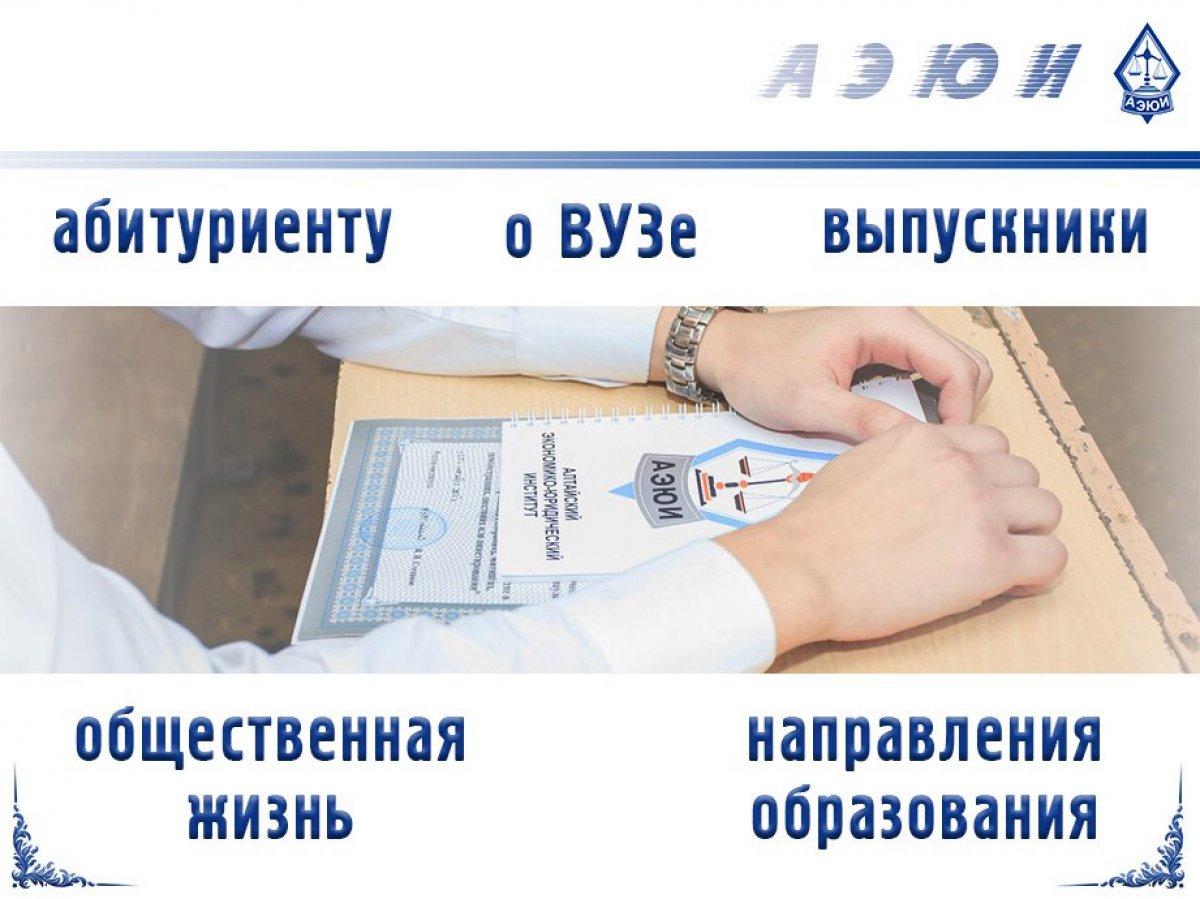 Официальная группа Алтайского экономико-юридического института