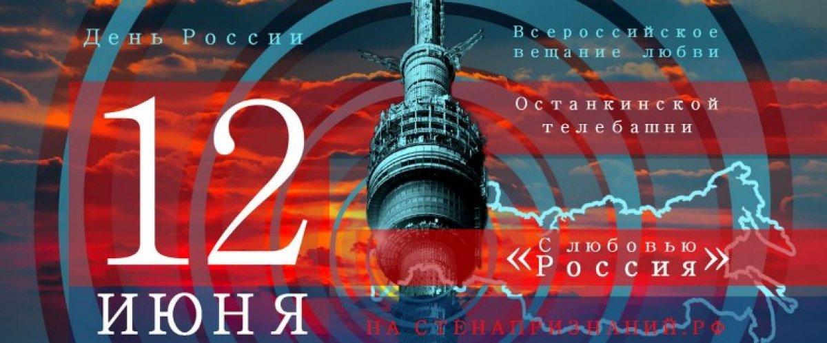 С 1 по 12 июня на Интернет-ресурсе СТЕНАПРИЗНАНИЙ.РФ пройдет всероссийский мультимедийно-интерактивный