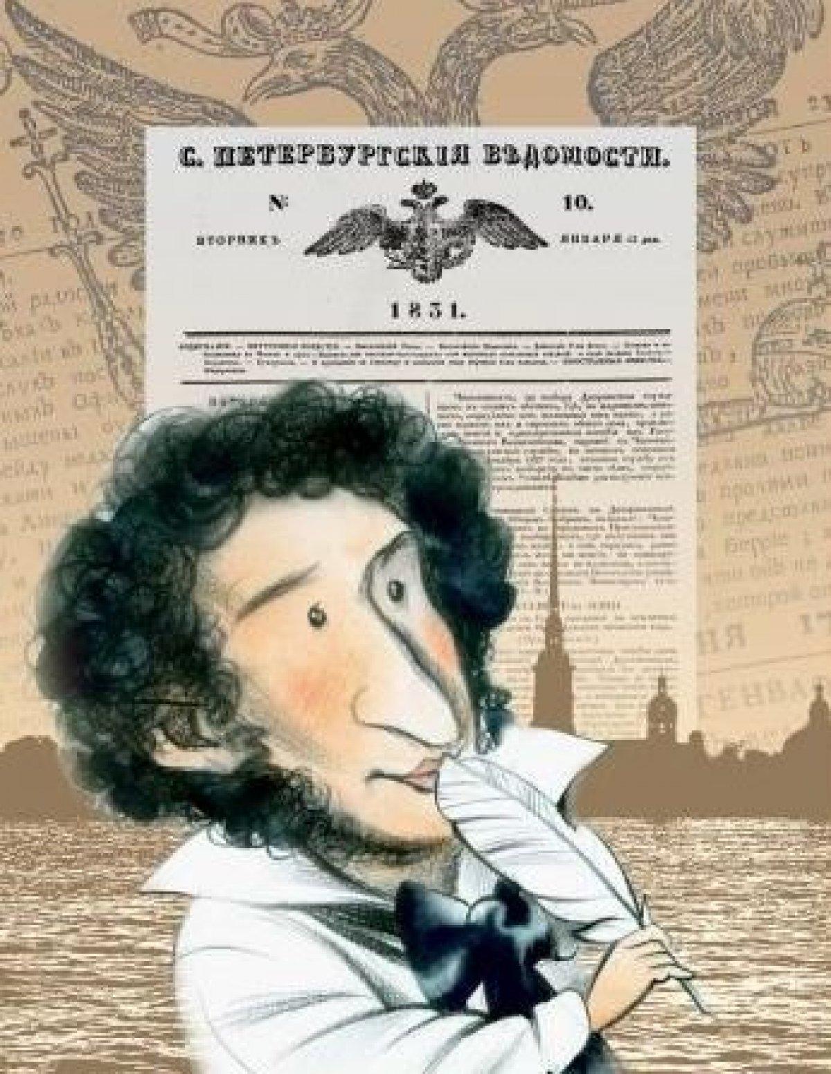 с днем рождения пушкина прикол был