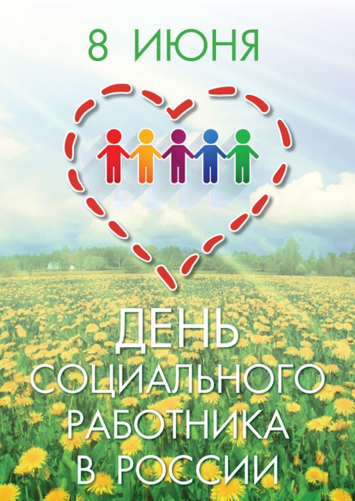 День социального работника в 2019 году открытки, мамам открытки классные