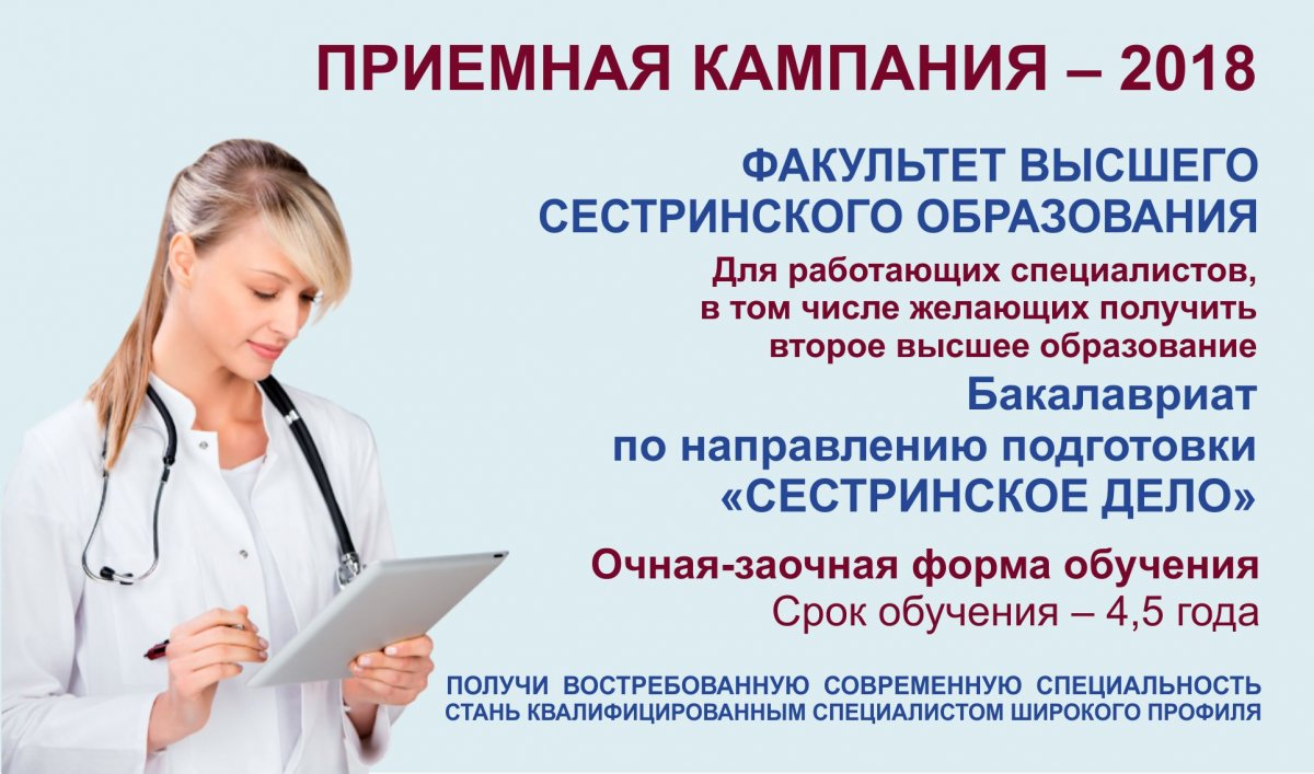 второе образование медицинское
