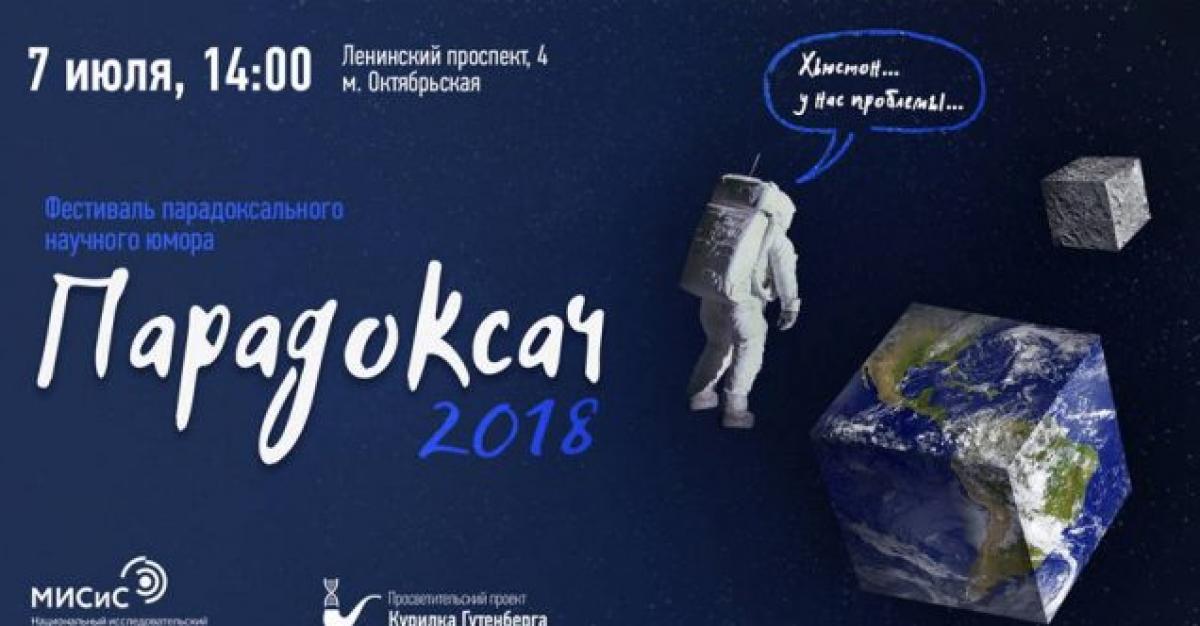 """Приглашаем на """"Парадоксач - 2018""""!"""