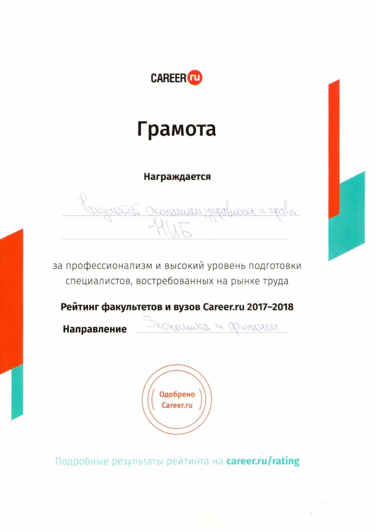 Лучшие факультеты и вузы Москвы