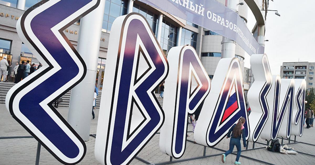 Завершается приём заявок на молодёжный форум «Евразия»