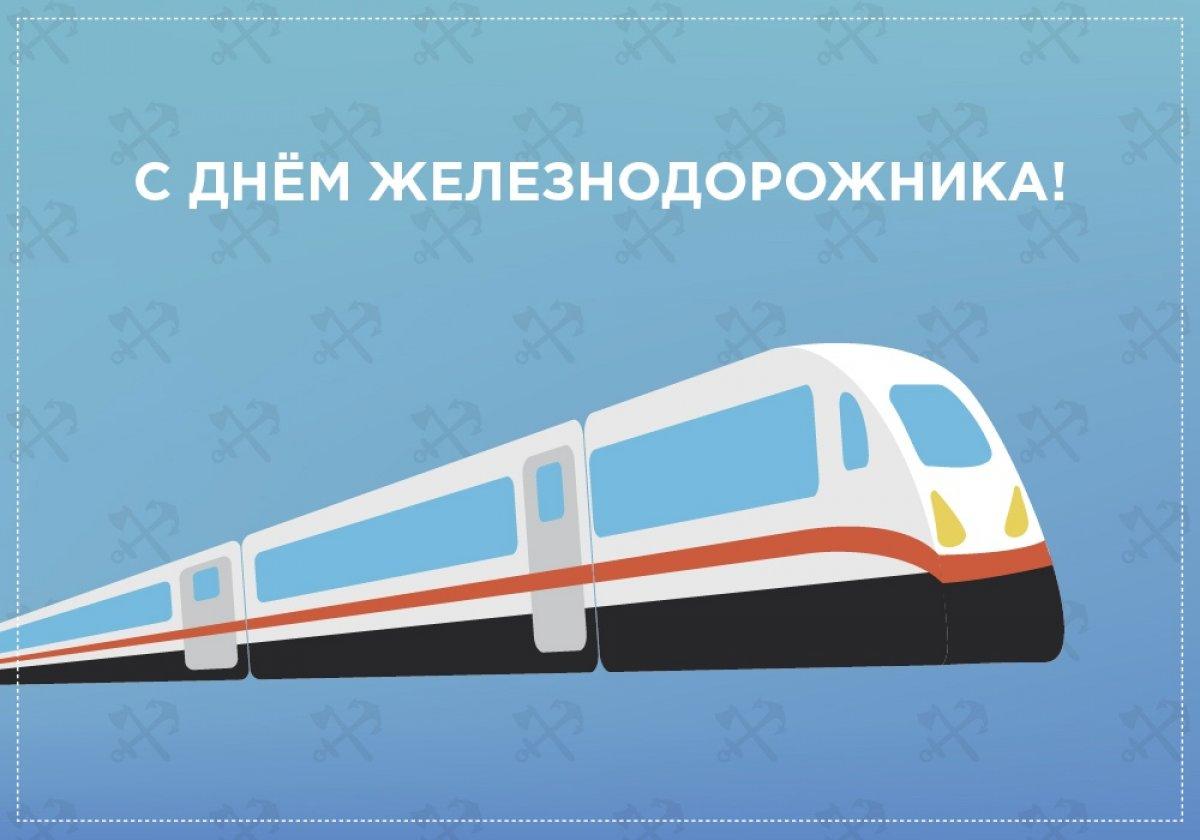 Открытки железнодорожный транспорт, днем