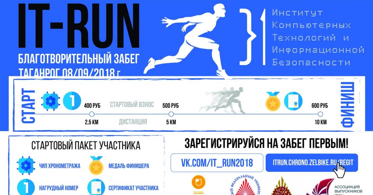 """В Таганроге пройдет благотворительный забег """"IT-Run"""""""