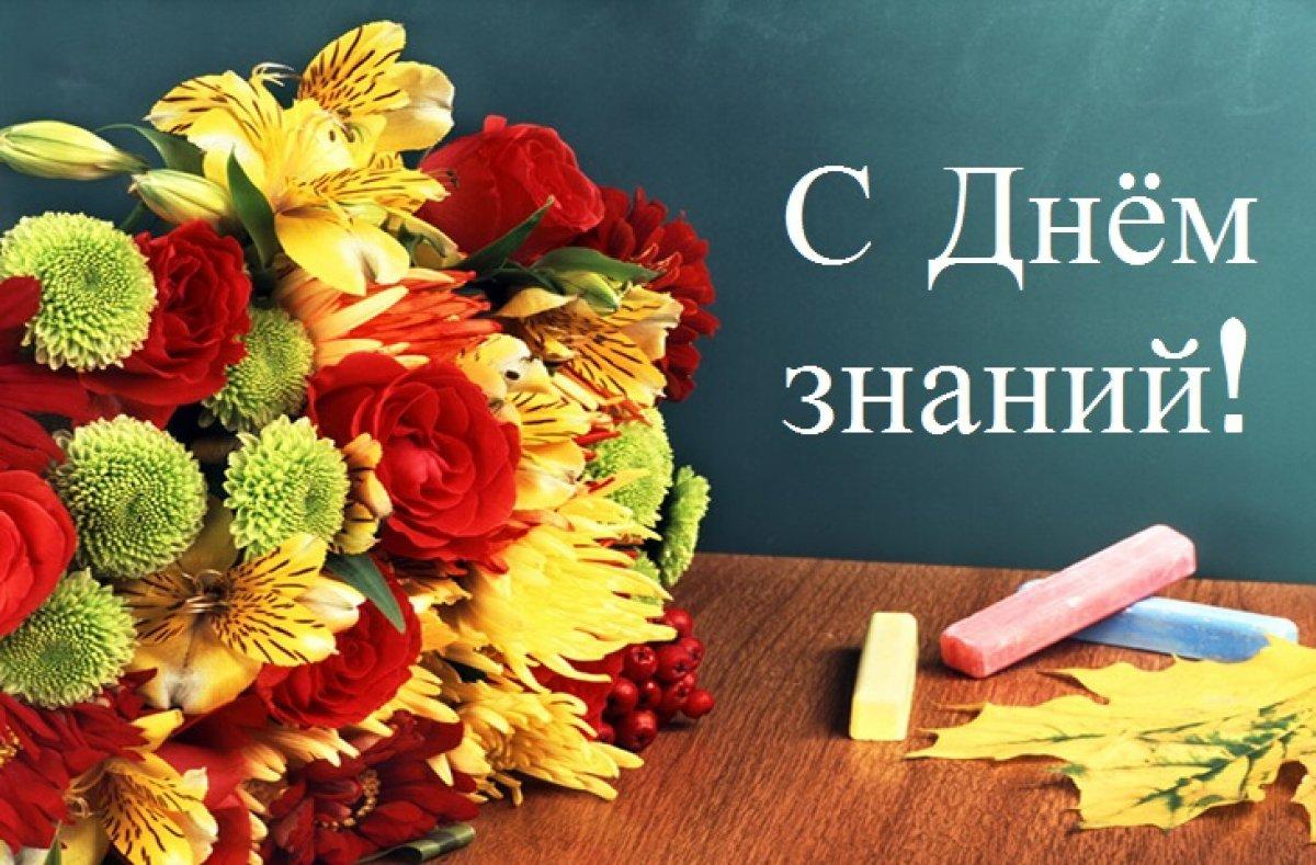 поздравления на день учителя для первого учителя