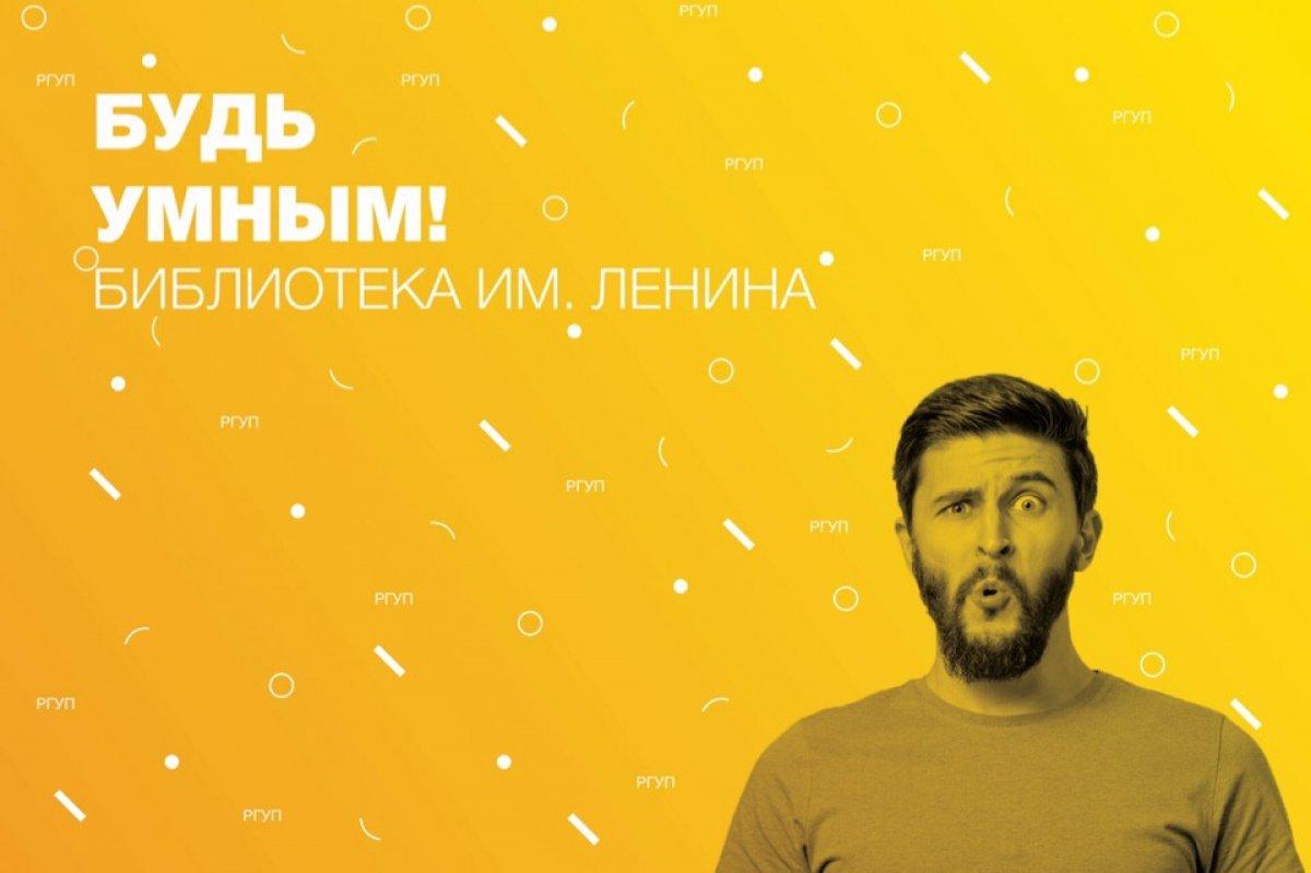Ещё одной насыщенной площадкой на фестивале «РГУП. Будь в теме!» будет площадка «Библиотека им. Ленина»
