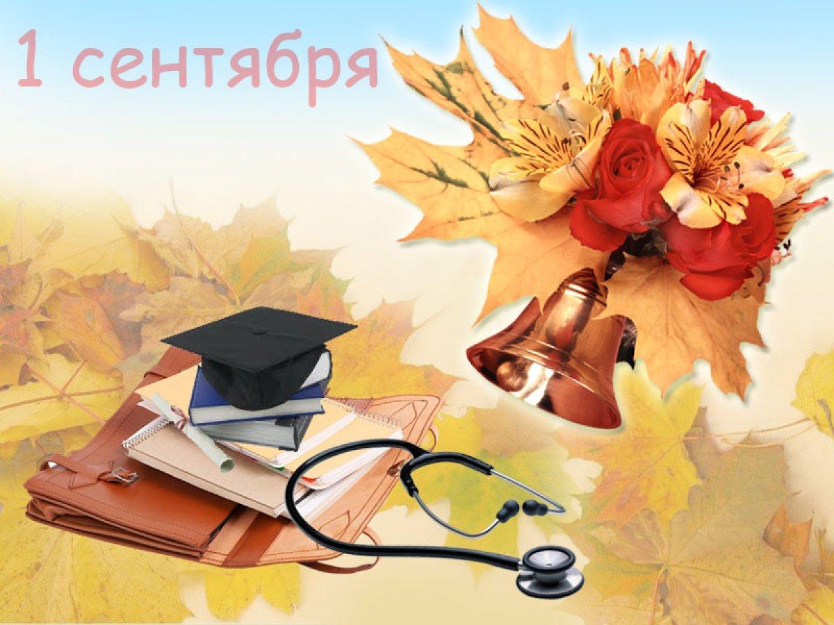Поздравления с первым днем учебы для учителя