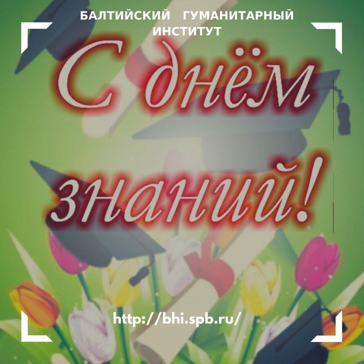 Депутата первое, картинка с 1 сентября для студентов