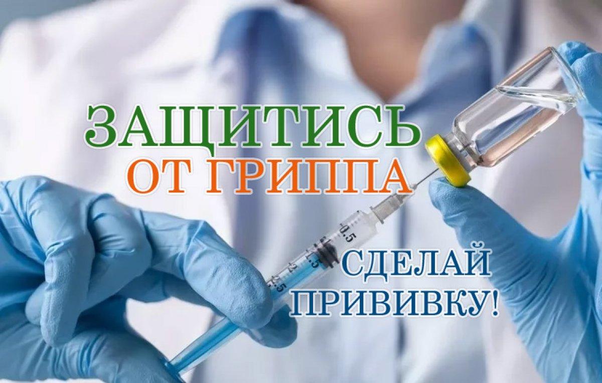 Вакцинация против гриппа за и против в картинках