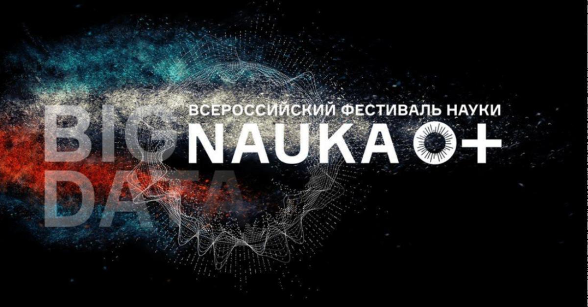 Стартует Всероссийский Фестиваль науки NAUKA 0+