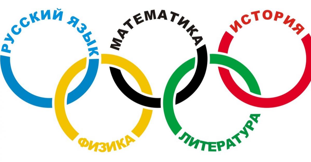 Расписание олимпиад на сентябрь 2019