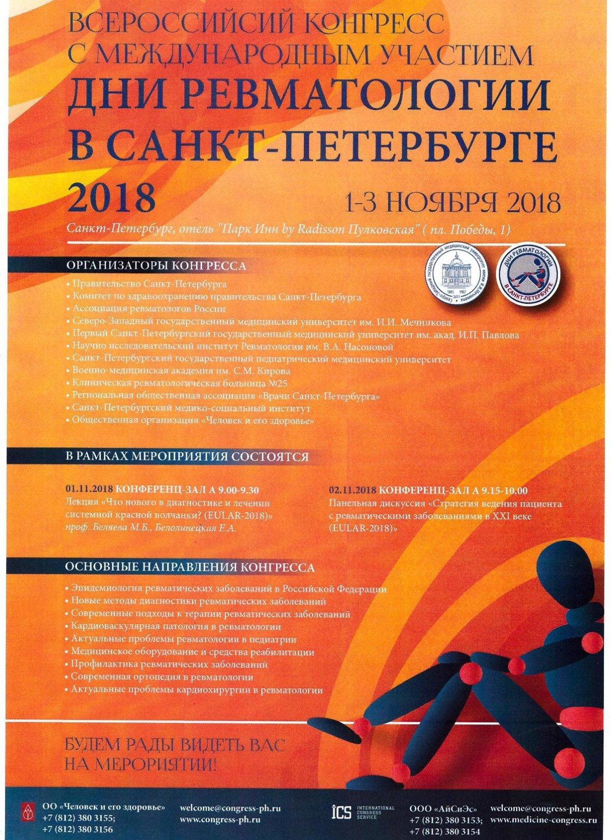 дни ревматологии в санкт петербурге 2018 программа