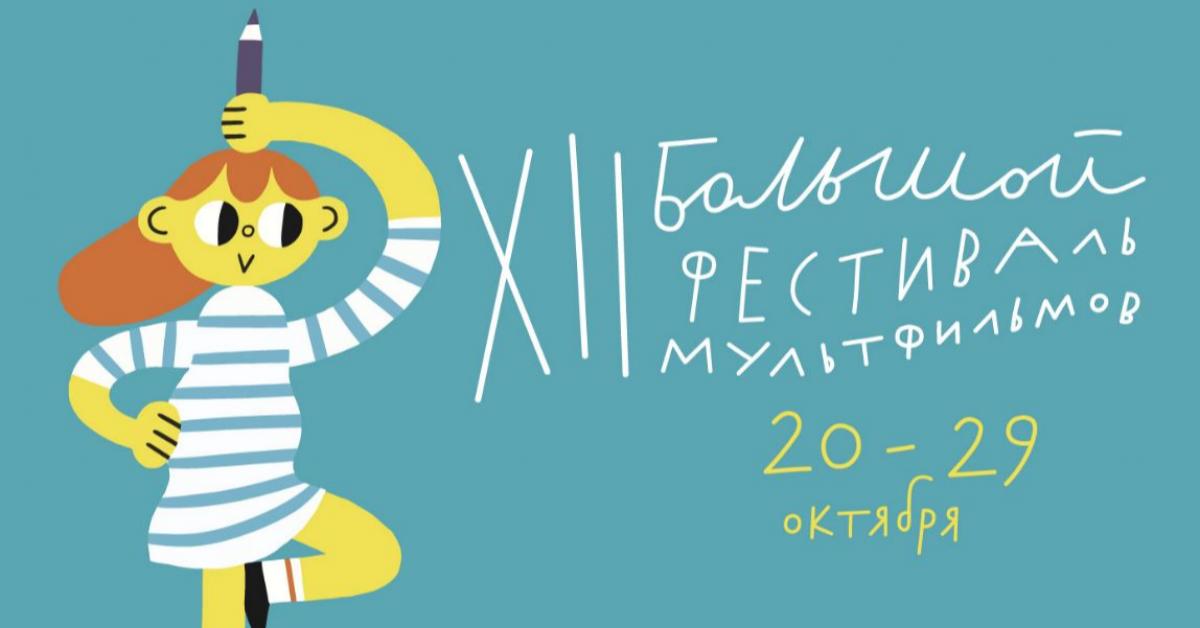 «Москино» снова бесплатно покажет мультфильмы