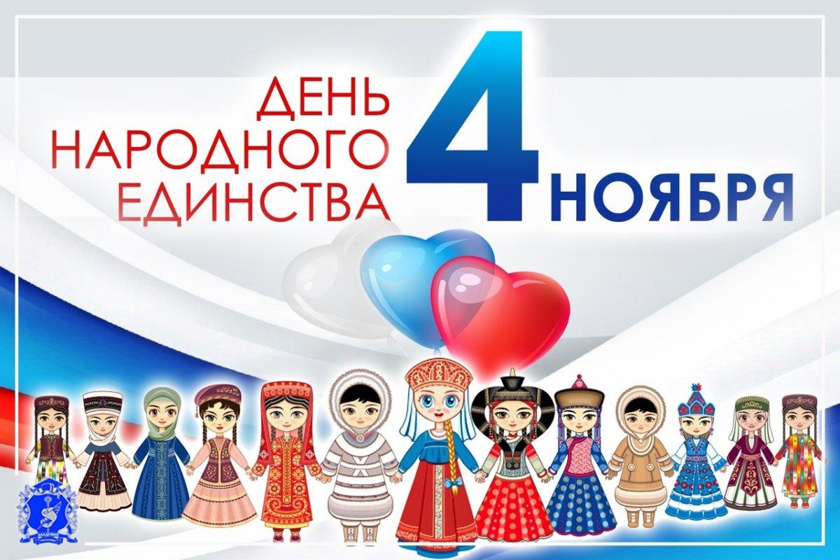 Сегодня в России отмечается день народного единства. С праздником!