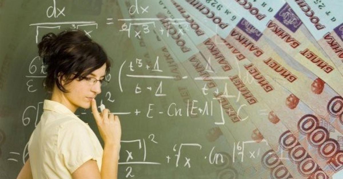 Средняя зарплата учителей в Москве – 105 000 рублей