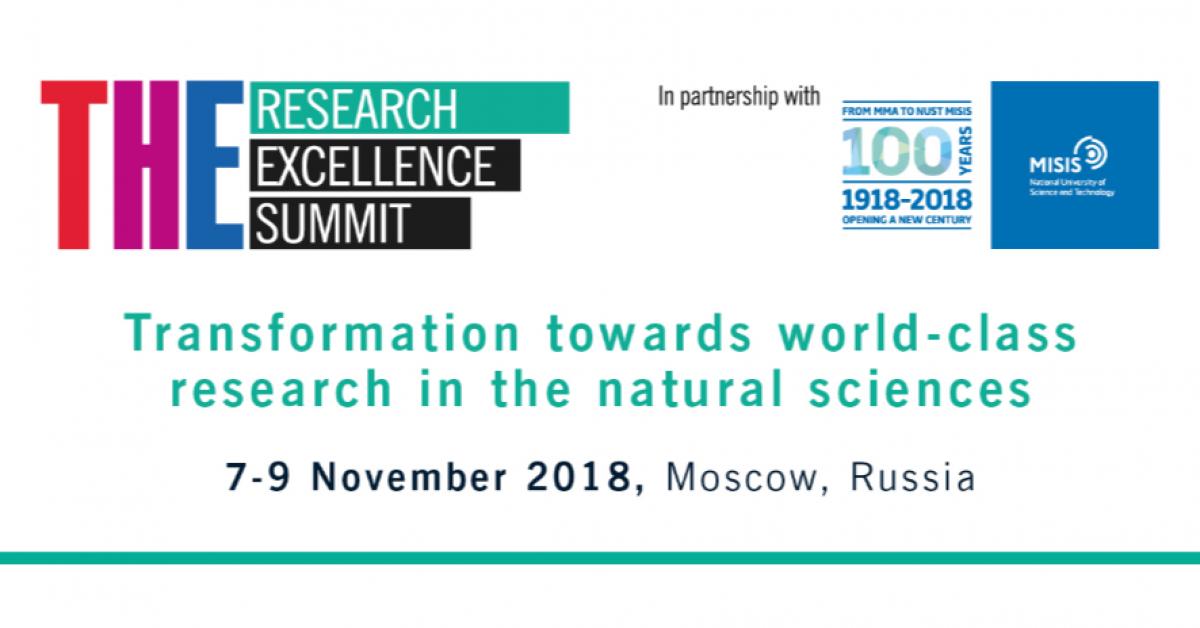 «МИСиС» и THE организуют саммит передовых научных исследований